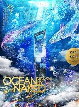 """【上海】垂直沉浸式""""如海·空间"""" OCEAN BY NAKED凌空首秀"""