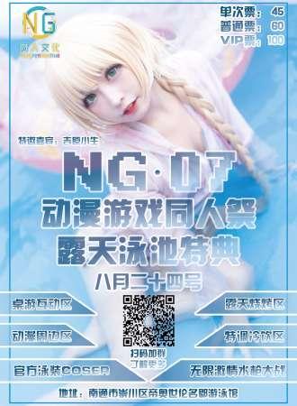 NG07·泳池狂欢特典