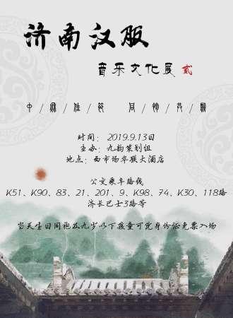 济南汉服音乐文化展·贰