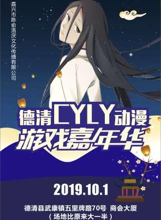 德清 CYLY动漫游戏嘉年华