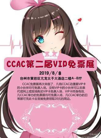 CCAC第二届VIP免票展02