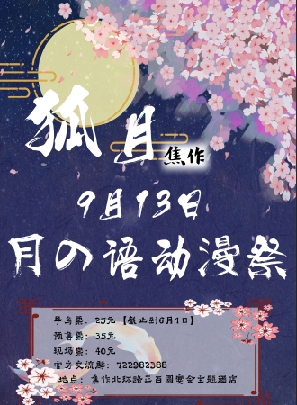 """第一届狐月""""月の语""""动漫游戏展"""