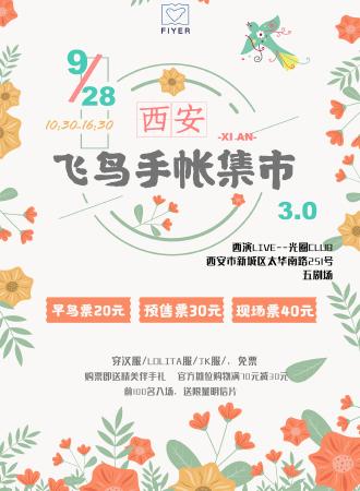 西安飞鸟手账集市3.0