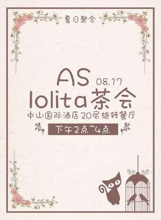 AS-lolita茶会