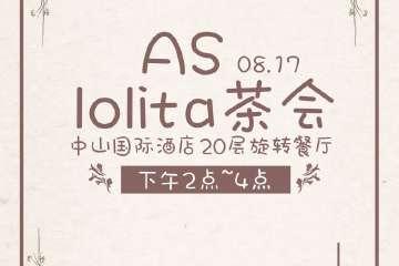 【一宣】AS-lolita茶会
