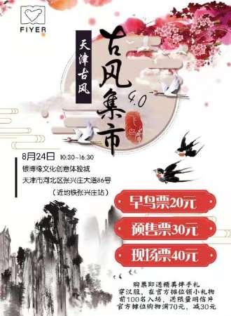 天津飞鸟古风集市4.0