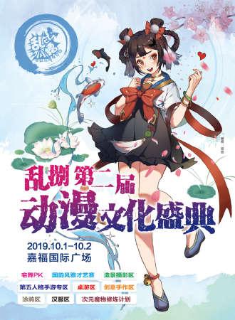 赣州乱捌第二届动漫文化盛典