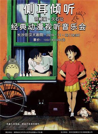 侧耳倾听-宫崎骏·久石让经典动漫视听音乐会-长沙站