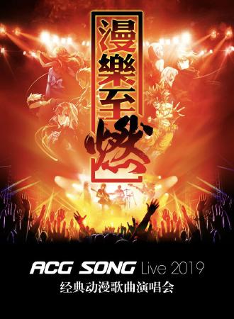 漫乐至燃——ACG Song Live 2019 经典动漫歌曲演唱会