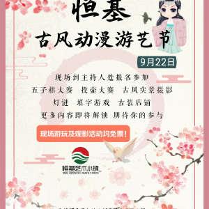 天津恒基古风动漫游艺节插图