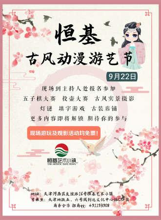 天津恒基古风动漫游艺节