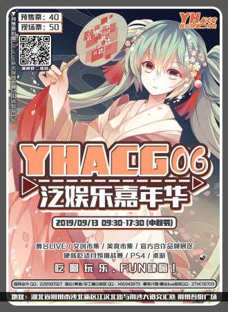 荆州YHACG泛娱乐嘉年华06