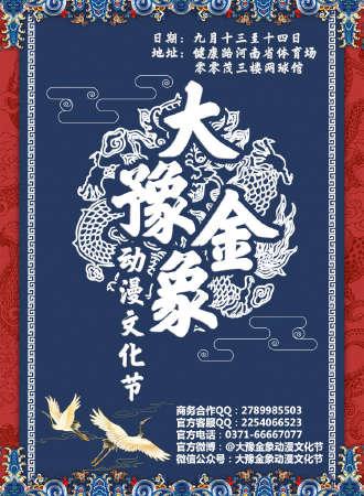 大豫金象动漫文化节—中秋展