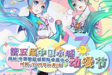 第五届中国·绍兴水城动漫节 魔仙主题