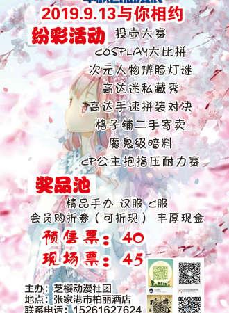 张家港芝樱动漫狂想曲中秋首届漫展