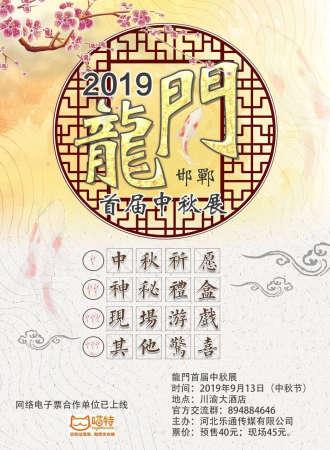 2019邯郸龙门首届中秋展