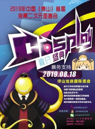 【免费活动】CCB动漫联盟·博山の前奏曲
