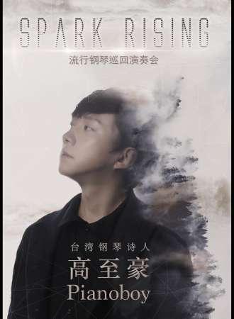 钢琴诗人Pianoboy高至豪流行钢琴上海音乐会12.21