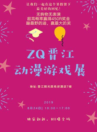 ZQ晋江动漫游戏展