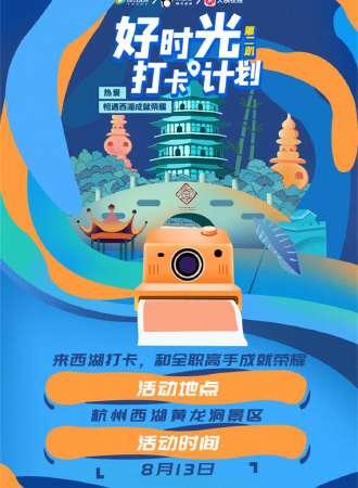 腾讯视频好时光城市打卡计划-杭州站