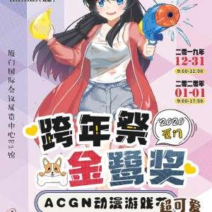 2020厦门ACGN动漫游戏节-跨年祭插图