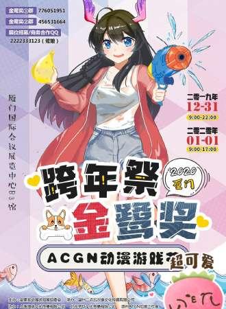 2020厦门ACGN动漫游戏节-跨年祭