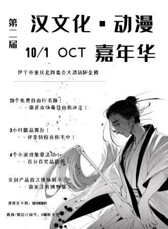 伊宁第二届汉文化动漫嘉年华