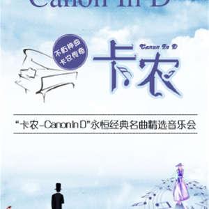"""卡农Canon In D""""永恒经典名曲精选音乐会-武汉站12.21插图"""