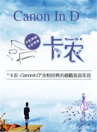 """卡农Canon In D""""永恒经典名曲精选音乐会-武汉站12.21"""