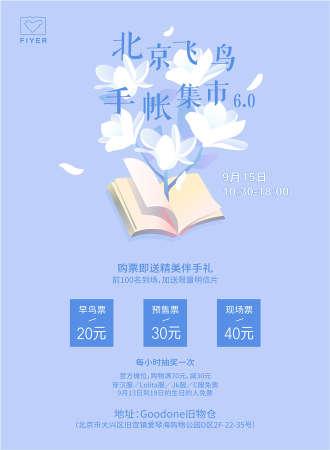 北京飞鸟手帐集市6.0