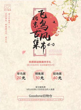北京飞鸟古风集市4.0