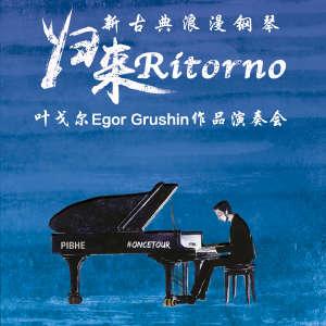 《Ritorno归来》新古典浪漫钢琴——叶戈尔Egor Grushin作品演奏会11.24插图