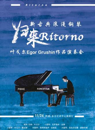 《Ritorno归来》新古典浪漫钢琴——叶戈尔Egor Grushin作品演奏会11.24
