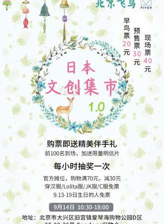 北京飞鸟日本文创集市1.0