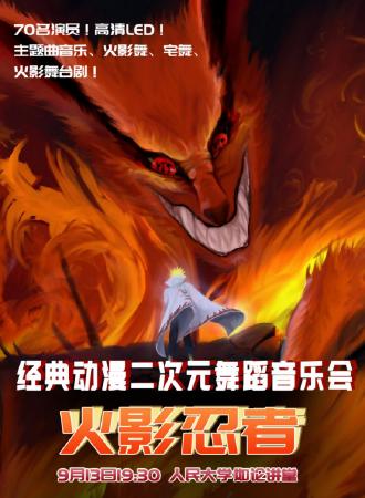 华艺星空《火影忍者》ACG二次元动漫音乐舞蹈秀-超燃音乐系