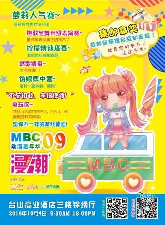MBC动漫嘉年华09