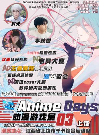 上饶Anime Days 03动漫游戏展