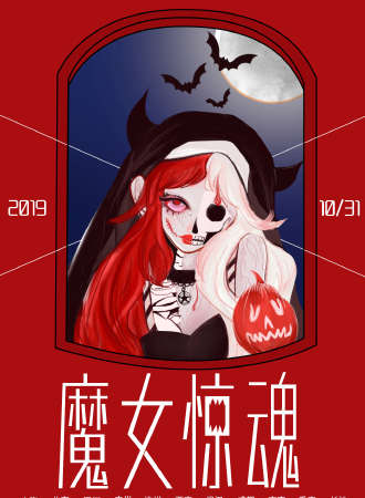 2019万圣节重磅活动-魔女惊魂主题惊悚派对-深圳站