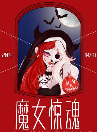 2019万圣节重磅活动-魔女惊魂主题惊悚派对-广州站