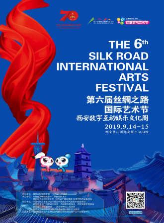 第六届丝绸之路国际艺术节西安数字互动娱乐文化周