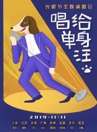 """11.11光棍节""""唱给单身汪""""主题演唱会-广州站"""