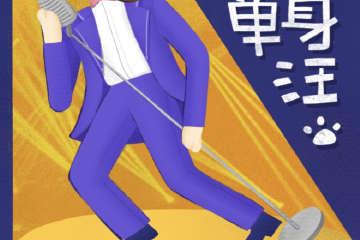 """【展宣】11.11光棍节""""唱给单身汪""""主题演唱会-广州站"""