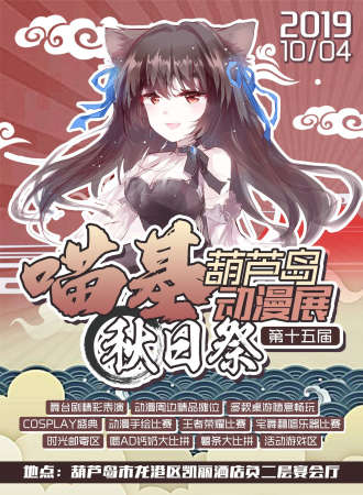 葫芦岛第十五届喵基动漫展 秋日祭