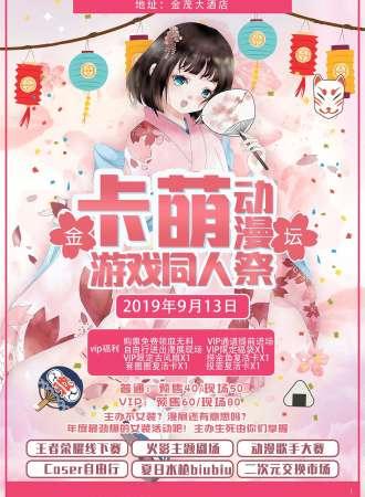 金坛卡萌动漫ACG中秋祭
