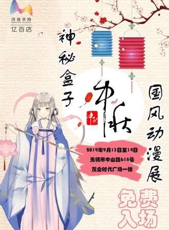 【免费活动】无锡神秘盒子中秋国风动漫展