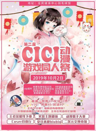 如皋CICI动漫游戏同人祭2.0