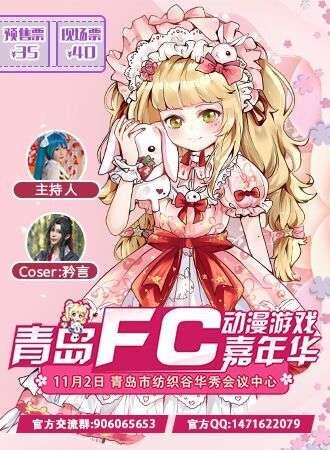 青岛FC动漫游戏嘉年华