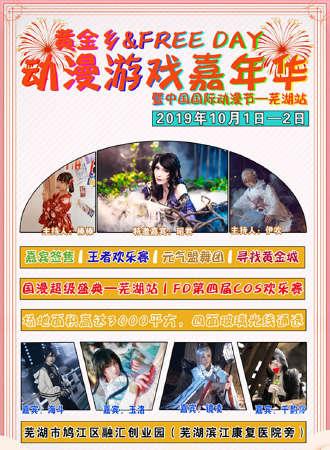 黄金乡xFree day动漫游戏嘉年华—芜湖站