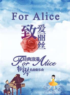 《致爱丽丝》经典浪漫钢琴名曲音乐会-上海站 09.12
