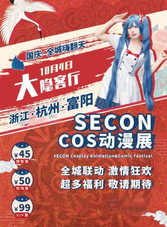 富阳SECON全城联动动漫展